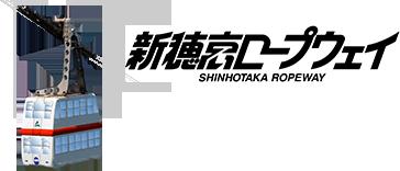 Shin-Hotaka Onsen, Okuhida-onsengo, Takayama-shi