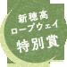 新穂高ロープウェイ特別賞