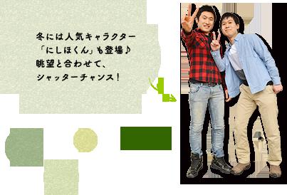 「西穂高口駅」へ到着♪360度の絶景を見に展望台へGO!