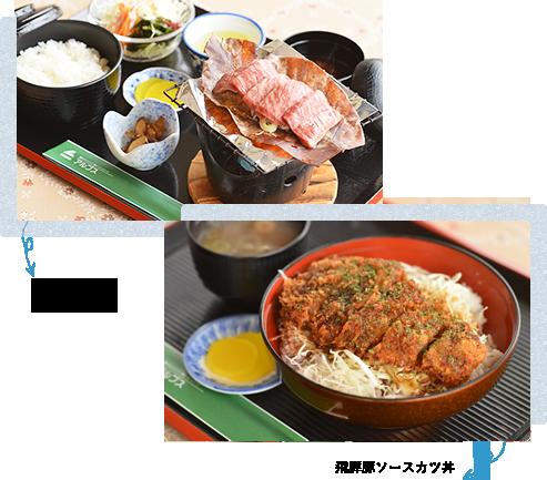 朴葉味噌ステーキ定食、飛騨豚ソースカツ丼
