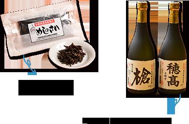 オリジナル人気商品「めしのさい」、純米吟醸槍「槍」・本醸造「穂高」
