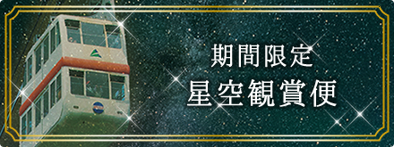 Information for starry sky special flight
