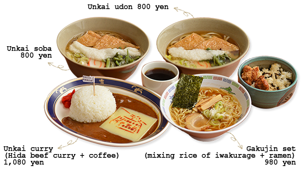 Unkai side 800 yen, Unkai udon 800 yen, Unkai curry (Hida beef curry + coffee) 1,080 yen, Gakujin set (mixing rice of ramen + iwakurage) 980 yen