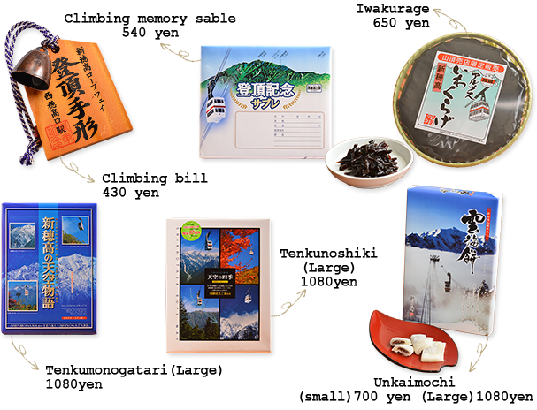 Climbing bill 430 yen, climbing memory sable 540 yen, iwakurage 650 yen, heavens story (large) 1,080 yen, heavens four seasons (large) 1,080 yen, Unkai rice cake small 700 yen large 1,080 yen