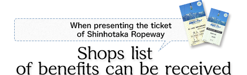 Shop where privilege is caught by the presentation glances through ticket of Shinhotaka Ropeway