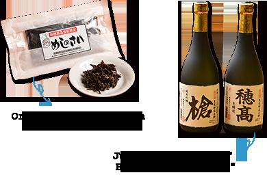 """Original popular item """"Meshinosai"""" Junmai Ginjo Yari """"Yari"""" Honjyouzou """"Hotaka"""""""