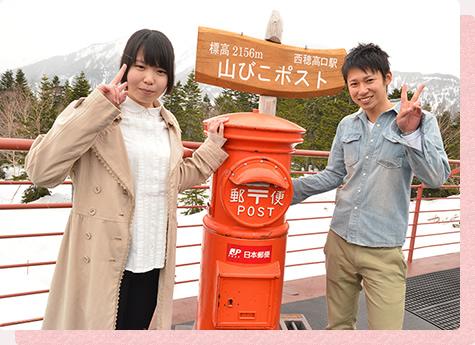 日本一高所にある「山びこポスト」から、大切な想いをはが木にのせて