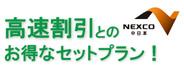 Nexco中的日本