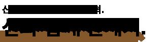 신호타카 로프웨이의 연혁 산과 함께 반세기