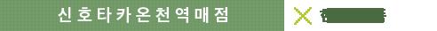 신호타카 온천역 매점×한정 상품
