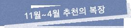 11월~4월 추천의 복장