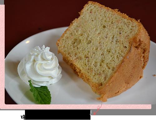 산초가 악센트의 시폰 케이크는 버릇이 되는 일품