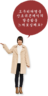 """오쿠히타의 명산품 """"산초""""가 스위트에♪"""