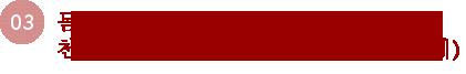 """03 몸도 마음도 치유되는 뜨거운 물 순회 온천 """"오쿠히다 가든 호텔 야케다케"""""""
