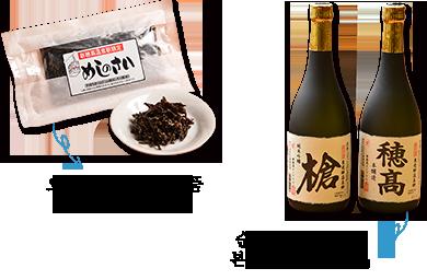 오리지날 인기 상품 「째 해의 차이」, 순미 음양창 「창」・본양조 「호타카」