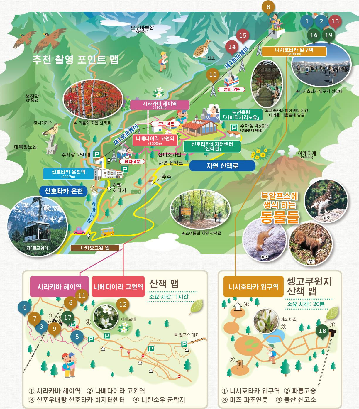 추천 촬영 포인트 MAP