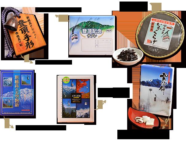 登顶票据430日元、登顶纪念酥饼540日元、iwakurage 650日元、空中故事(大)1,080日元、空中四季(大)1,080日元、雲海餅小700日元大小1,080日元