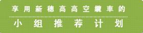 享用新穗高高空纜車的小组推荐计划