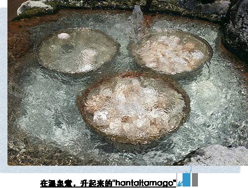 在温泉里泡,适当地煮上gattahantaitamago