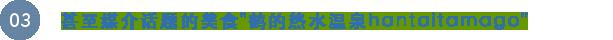 """甚至04媒体话题的美食""""鹤的热水温泉hantaitamago"""""""