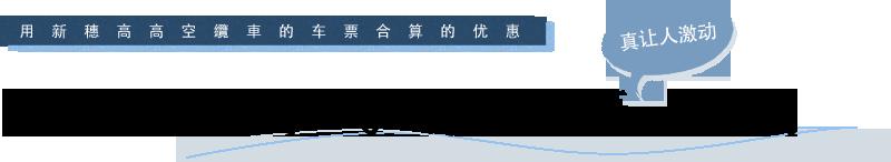 合算的奥飞騨mankitsu wakuwakupuran
