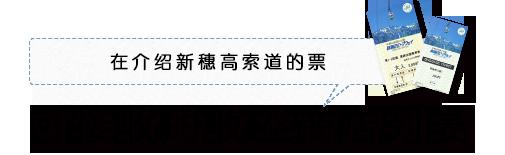 优惠能用出示接受的商店看新穗高高空纜車的车票