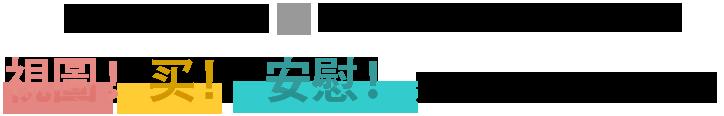 看在新穗高高空纜車×團體使用的三個優點!買!安慰!ga是準備齊全的設施。
