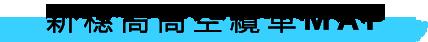 全體新穗高高空纜車MAP