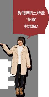"""奧飛騨的土特產""""花椒""""對糕點♪"""