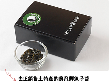 也正銷售土特產的奧飛騨魚子醬