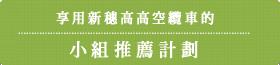 享用新穗高高空纜車的小組推薦計劃