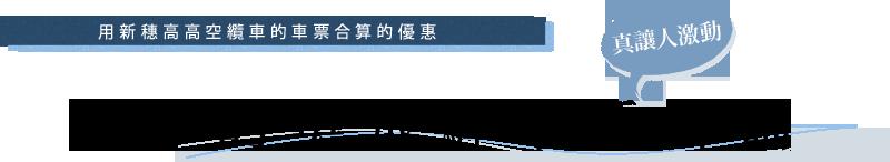 合算的奧飛騨mankitsu wakuwakupuran