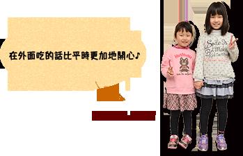 WakuWaku!