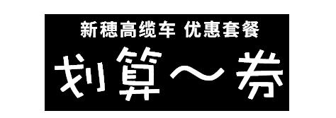 新穂高ロープウェイ割引パック お得~ポン