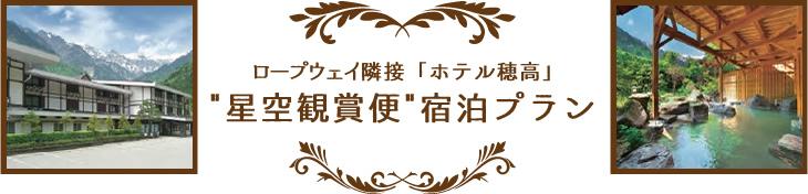 「星空観賞便」宿泊プラン
