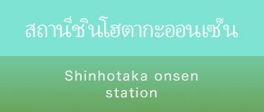 สถานีชินโฮทากะออนเซ็น