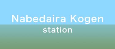 Nabedaira Kogen station