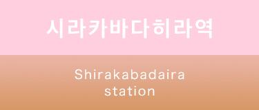 시라카바다이라 역