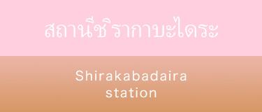 สถานีชิรากาบะไดระ