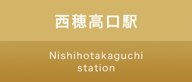 西穂高口駅