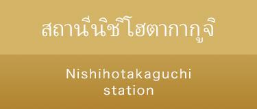 สถานีนิชิโฮตากากูจิ