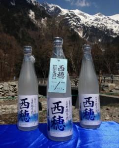 """過冬酒""""西面穗""""②"""