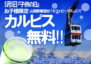 Calpis for free