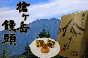 槍ヶ岳饅頭のコピー