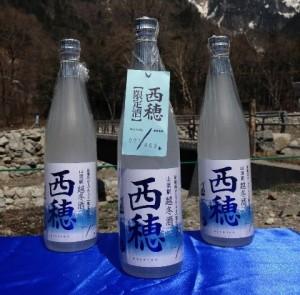 越冬酒「西穂」②