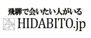 HIDABITO.jp