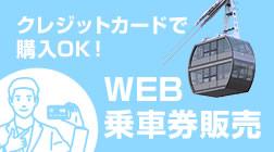WEB乗車券販売